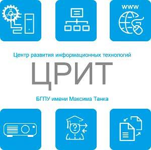 Центр развития информационных технологий БГПУ им. М. Танка