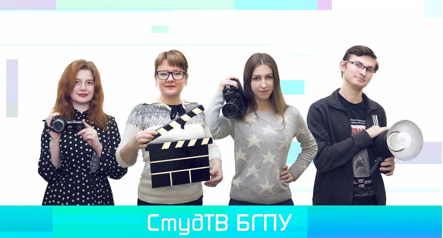 Студенческое телевидение «СтудТВ» БГПУ вышло в финал международного форума «Пространство Евразии»
