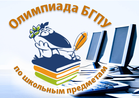 Ежегодная интернет-олимпиада БГПУ по школьным предметам